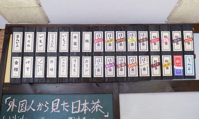 日本茶のフレーバーティーは40種類以上を開発。
