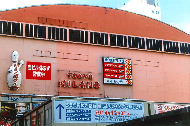 新宿ミラノ座01