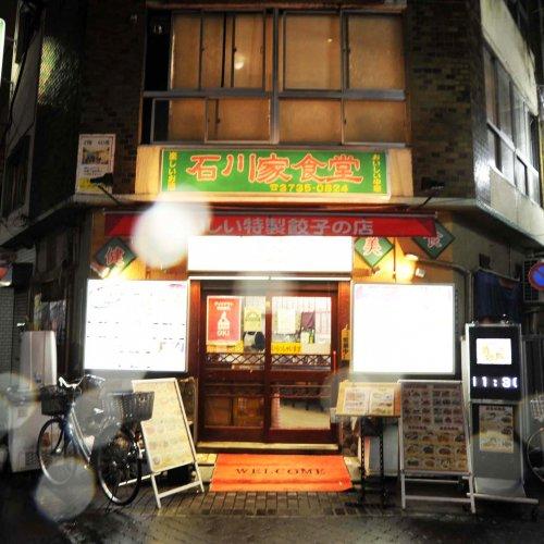 蒲田の『石川家食堂』は、昼は格安ランチ、夜は中華居酒屋の気さくな食堂