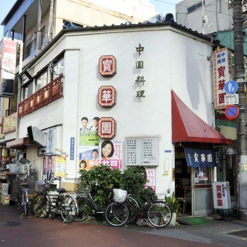 蒲田の路地に立つ『寳華園(ほうかえん)』は、昔ながらの町の中華屋さん