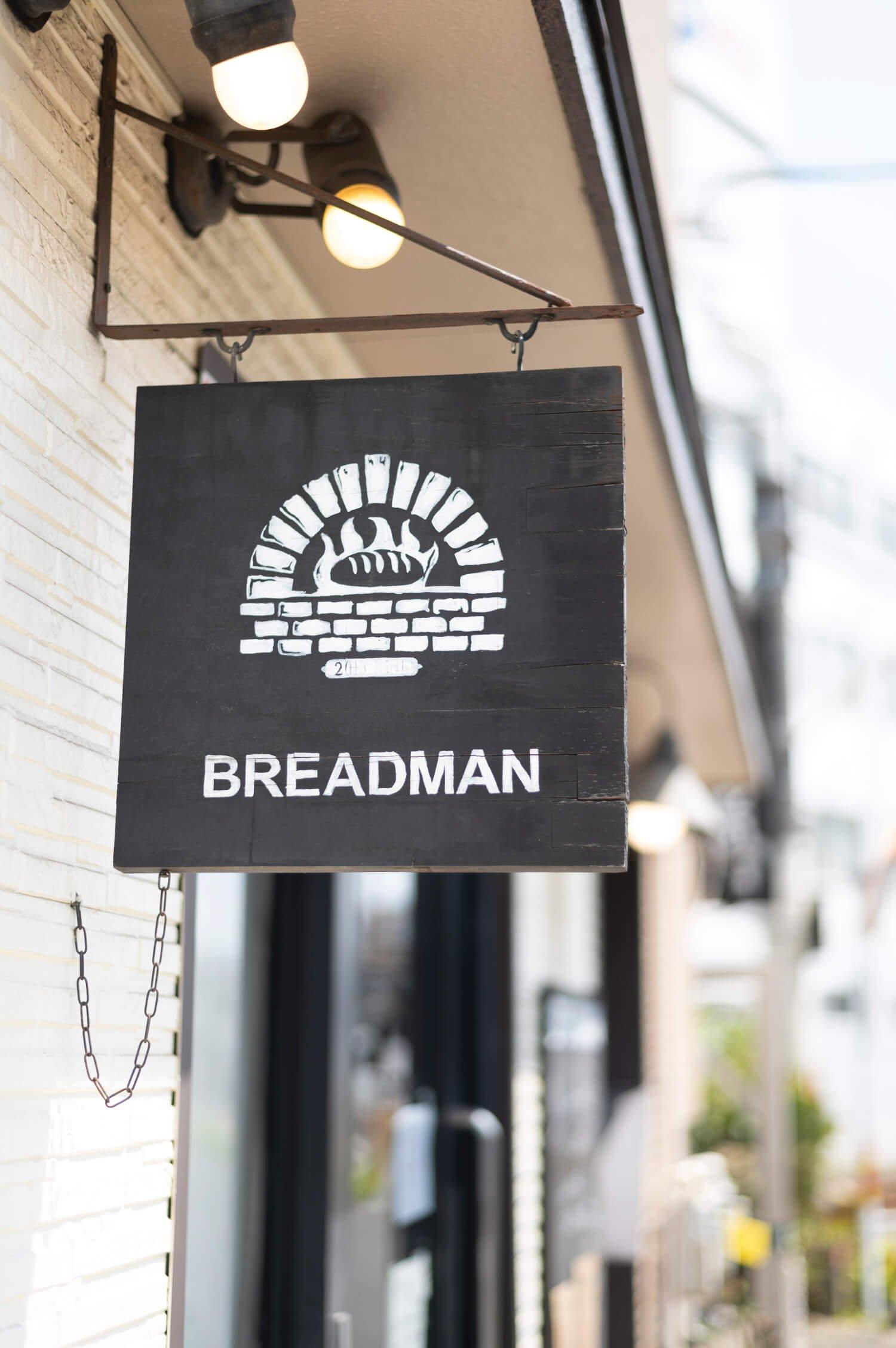 看板にはトレードマークのパン窯のイラスト。