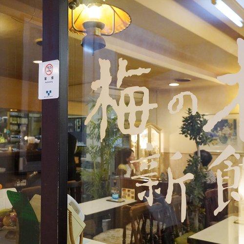 赤羽の歴史とともに歩み続ける『梅の木新館』は、進化を続ける老舗喫茶店