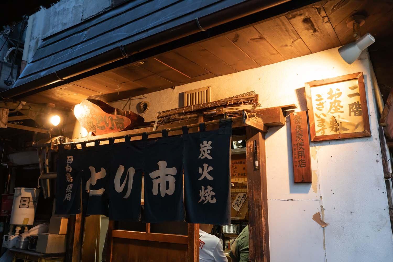夕方5時、紺地の暖簾(のれん)がかかると開店のしるし。