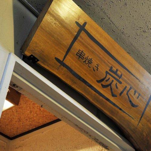 蒲田の『串焼き 炭心』は、筑波地鶏と備長炭で作る極上焼き鳥の店
