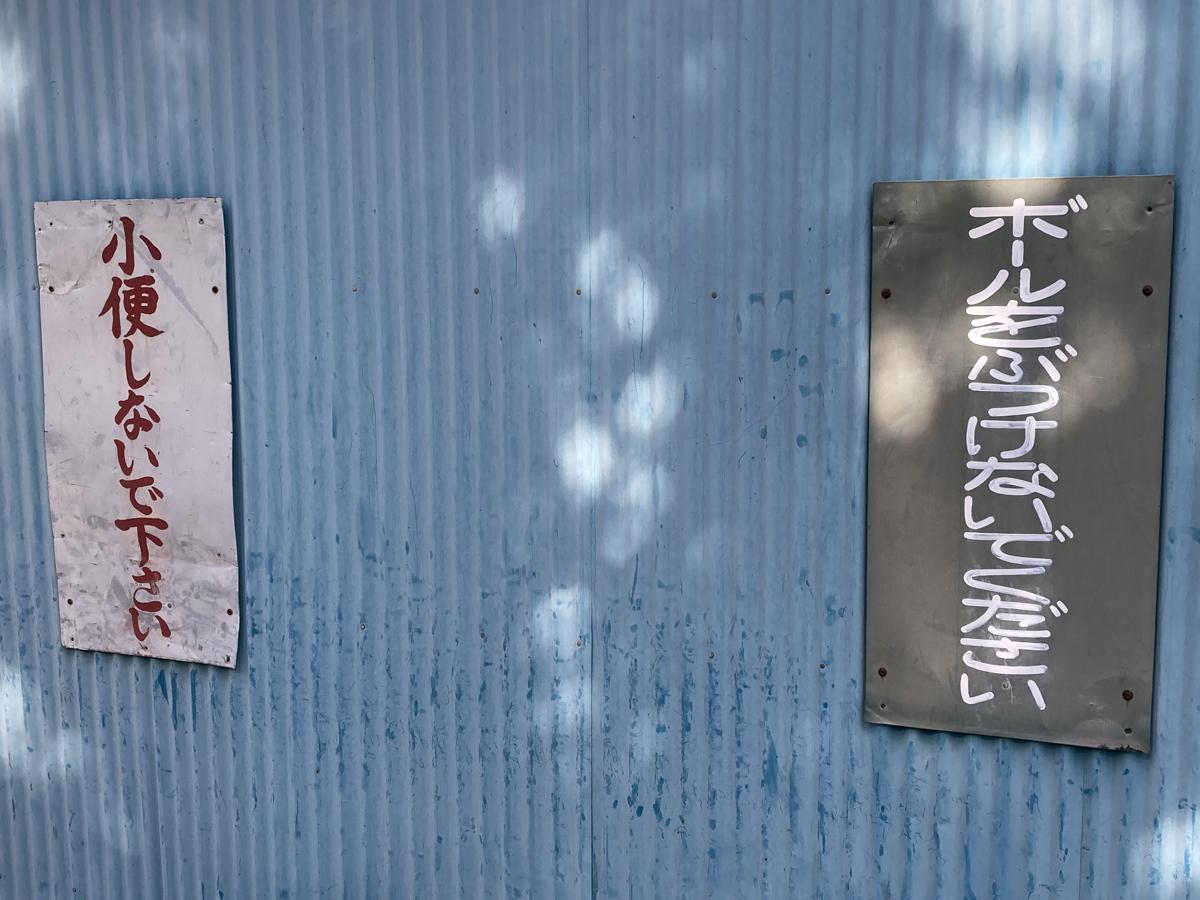車庫横の壁。柔らかい物言いではあるが…(千束)