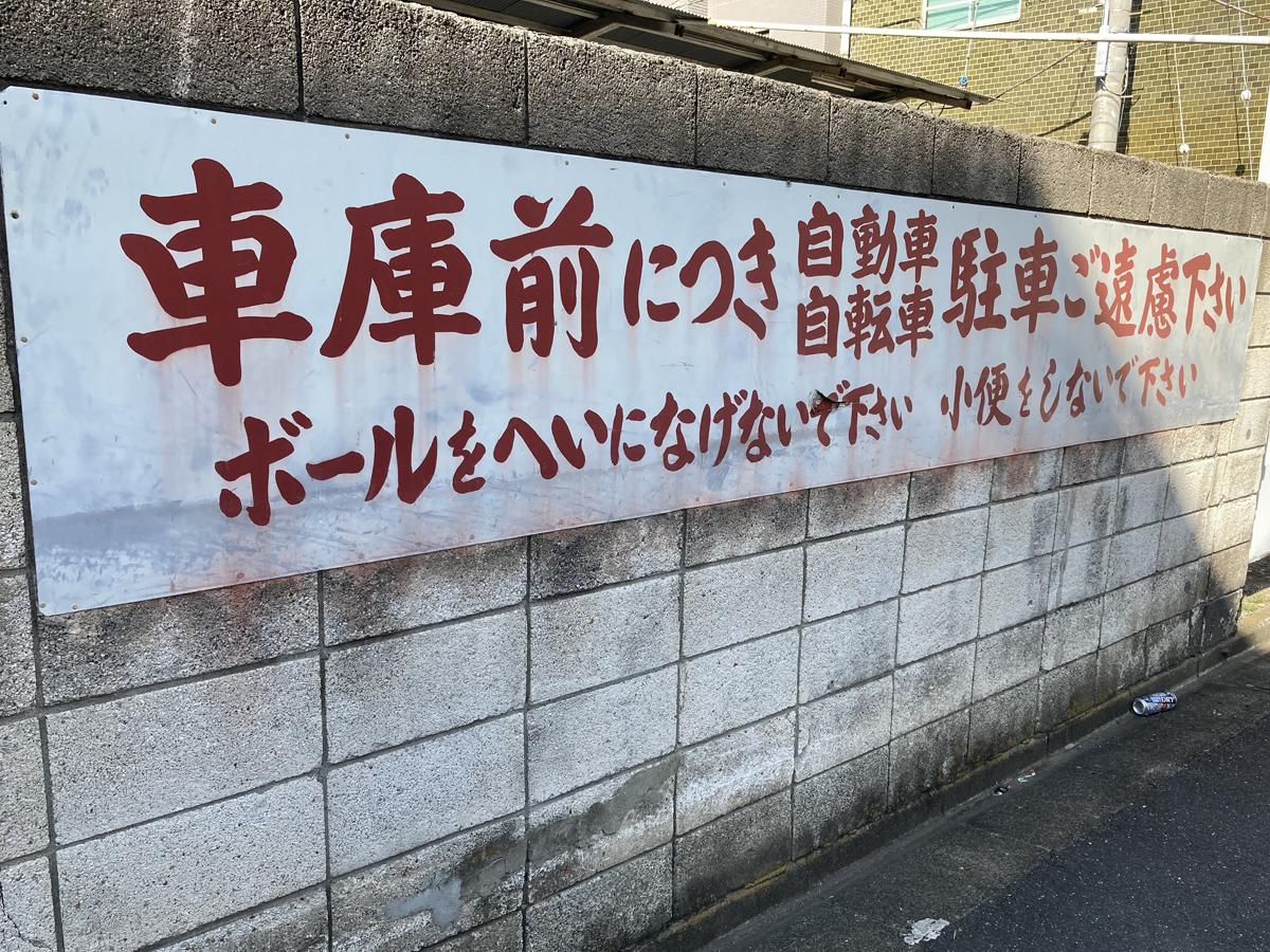 壁面一杯に禁止項目が赤字で大書されている(千束)