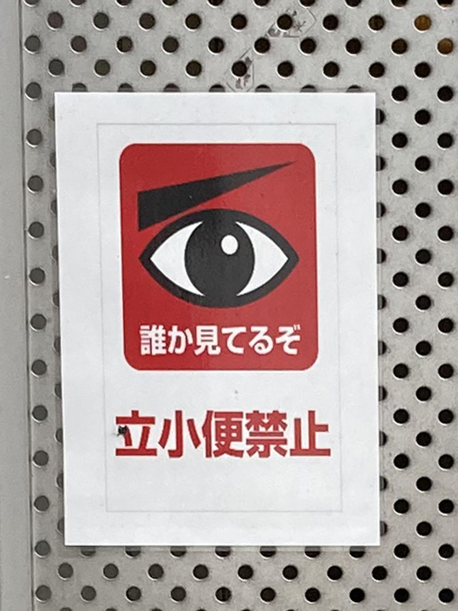 睨む目のイラスト(渋谷)