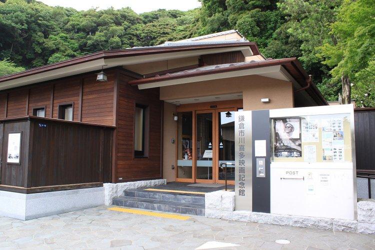 鎌倉市川喜多映画記念館(かまくらしかわきたえいがかん)