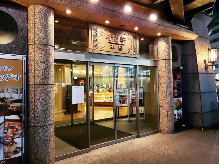 崎陽軒本店(きようけんほんてん)