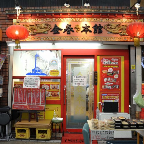 『金春(こんぱる)本館』は蒲田三大餃子に名を連ねる名店! 肉汁あふれる餃子を堪能しよう