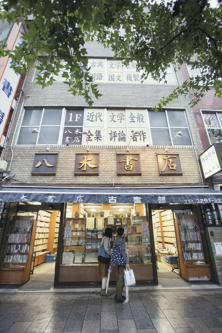 八木書店 古書部