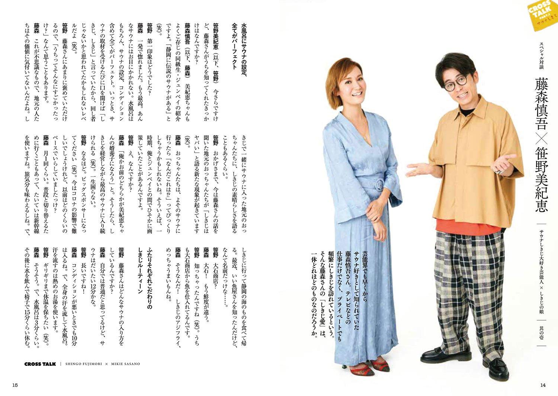 """笹野さん(写真左)は同書の中で、""""サウナしきじ大好き芸能人""""のオリエンタルラジオ・藤森慎吾さん(写真右)とも対談。"""