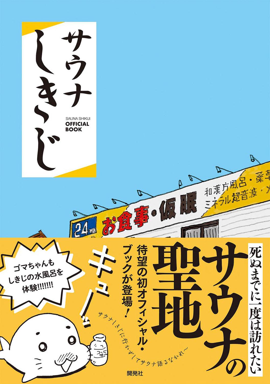 書籍『サウナしきじ』。門脇⻨さん、ヒャダインさん、はじめしゃちょーさん、磯村勇斗さんなど、『サウナしきじ』を愛する錚々たる著名人の推薦コメントも掲載されている。