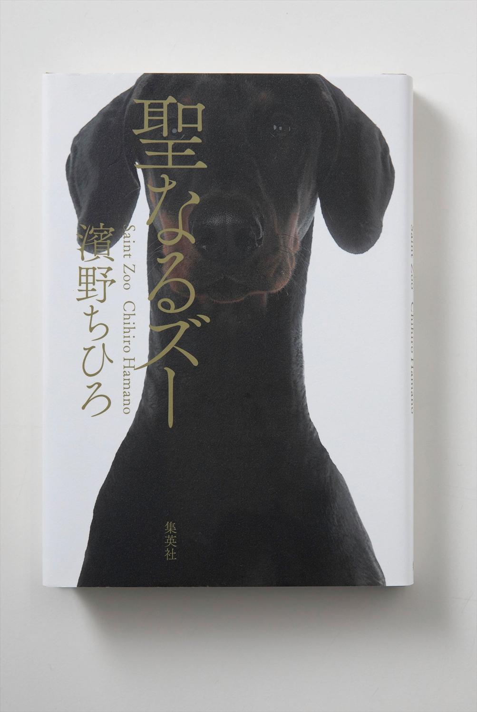 『聖なるズー』濱野ちひろ 著/集英社/2019年 「著者は動物性愛者団体の方に話を聞くためにドイツに旅立ち、性の祭典にまで 参加します。この本にはパッションを感じます」(河合さん)