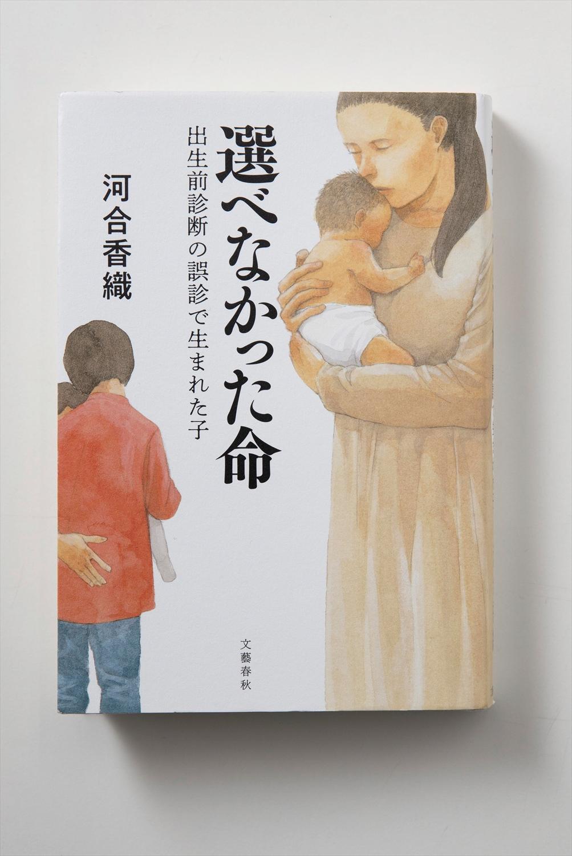 『選べなかった命』(2018) 出生前診断の伝達ミスによりダウン症児を産んだ母親が医師を提訴した事件を契機に、命を選ぶことに直面する家族を取材した。
