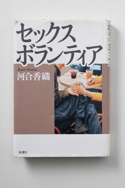 『セックスボランティア』(2004) 障害者の性と愛をテーマにした。Kindle版も。