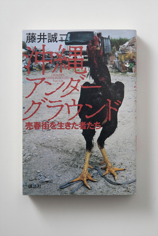 『沖縄アンダーグラウンド』(2018) 「浄化作戦」によって壊滅させられた沖縄の売春街に生きた人々に取材し、沖縄の戦後史を描き出した。沖縄書店大賞受賞。