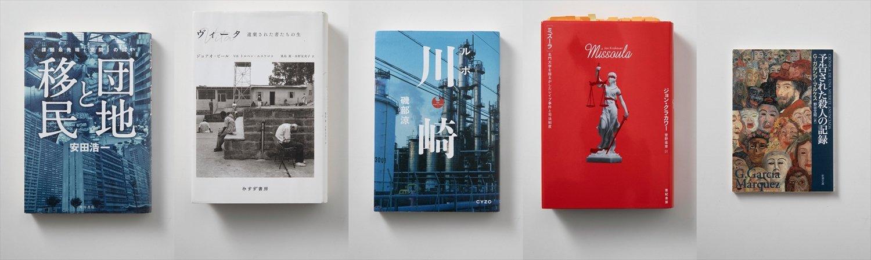 藤井誠二さんが読む、ノンフィクション