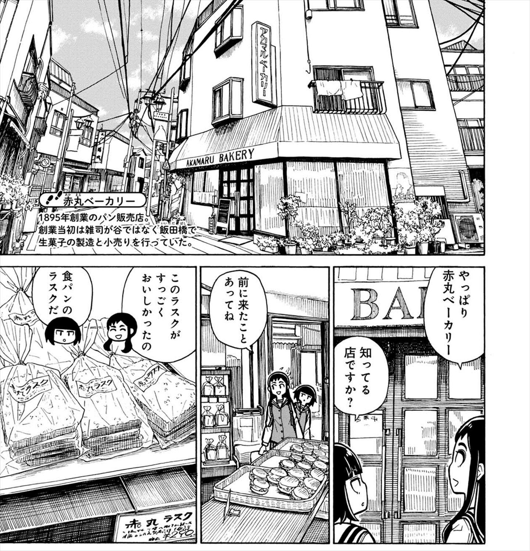帯屋ミドリ著 『ぐるぐるてくてく』1巻6話目 (LINE マ ンガ)