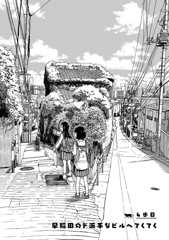 『ぐるぐるてくてく』1巻4話目 (LINEマ ンガ)