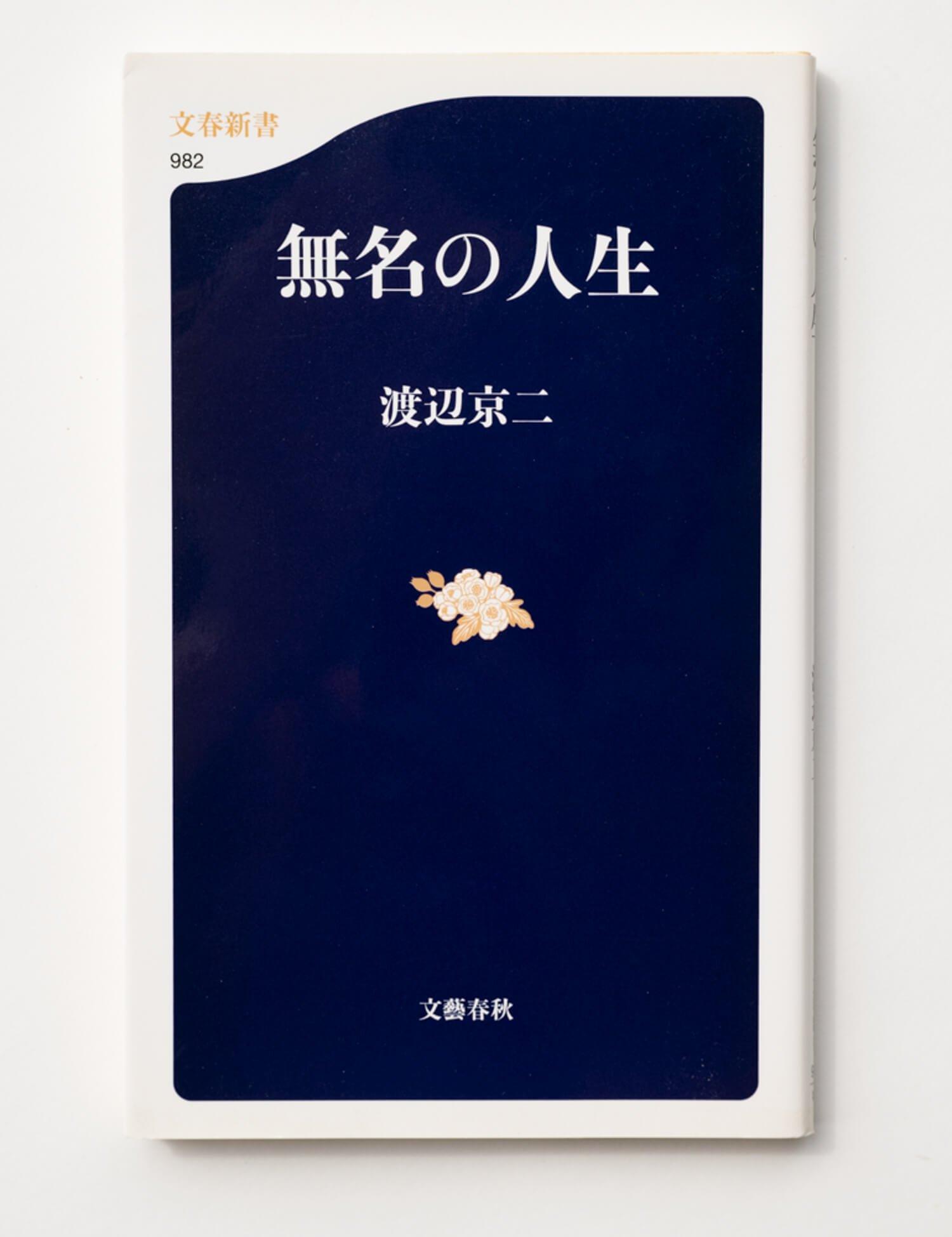 渡辺京二 著  文春新書/2014年