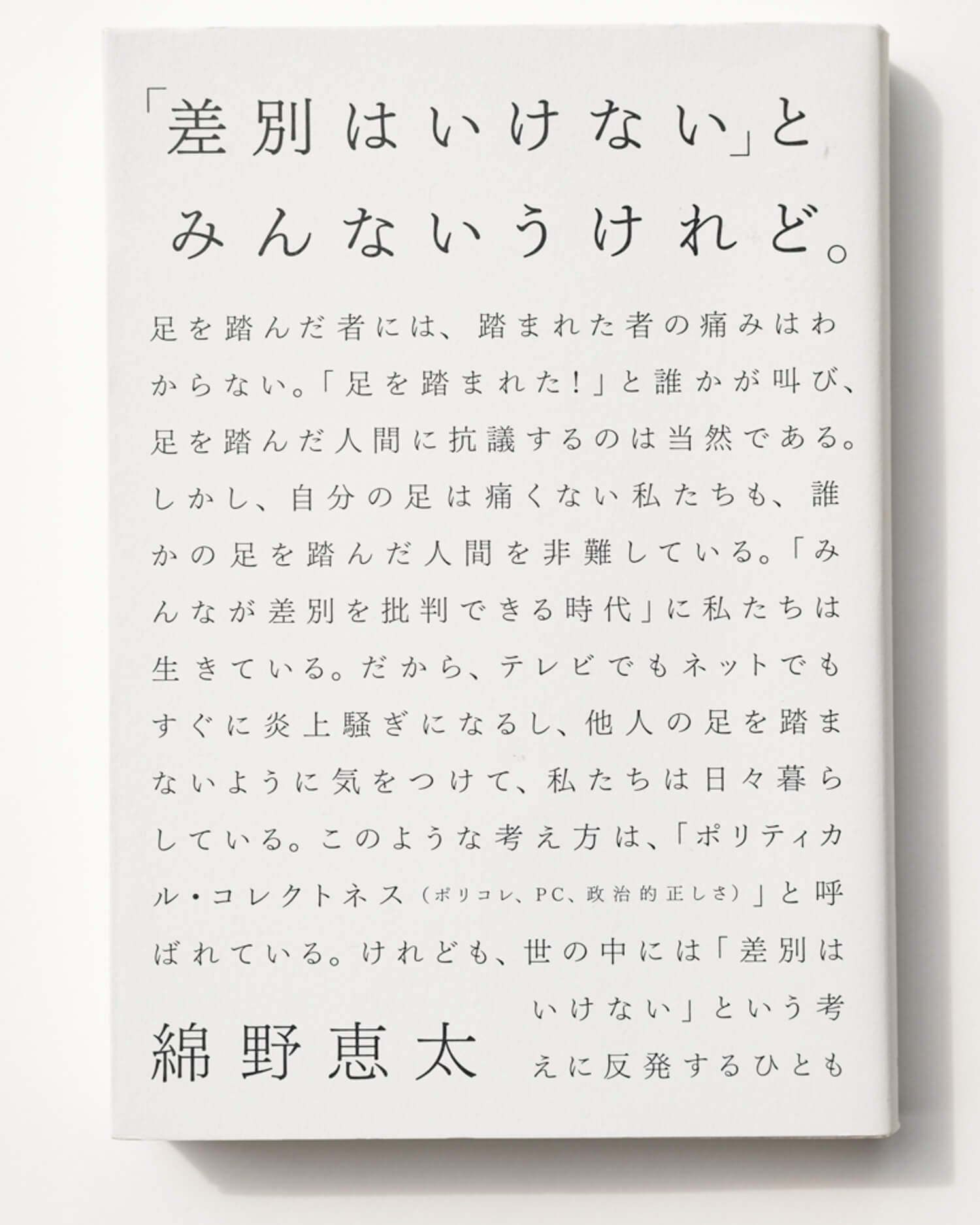 綿野恵太 著  平凡社/2019年