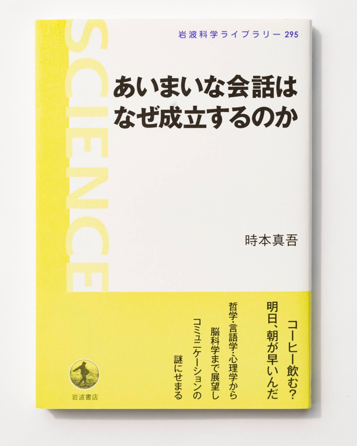 時本真吾 著  岩波書店/2020年