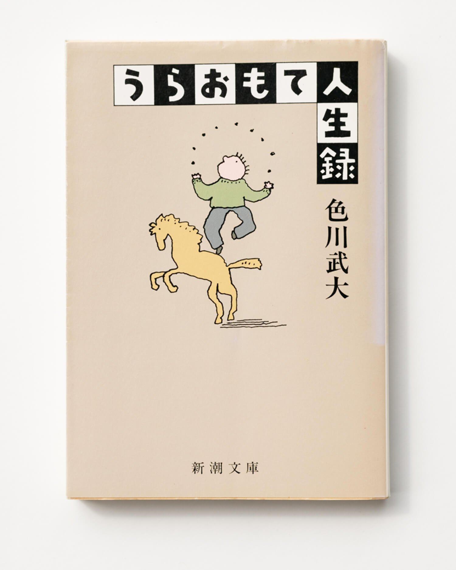 色川武大 著  新潮文庫/2014年