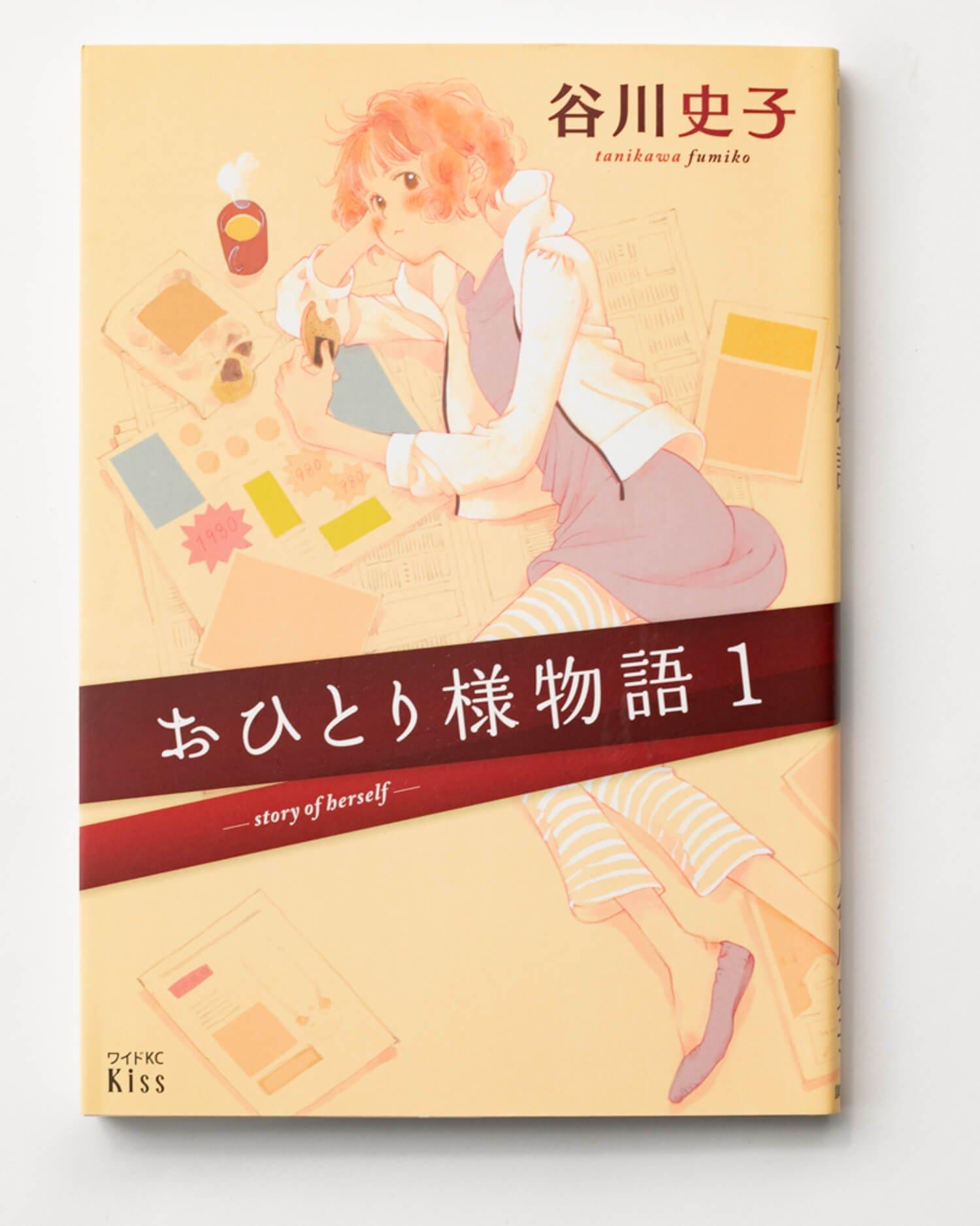 谷川史子 著  講談社/2008年