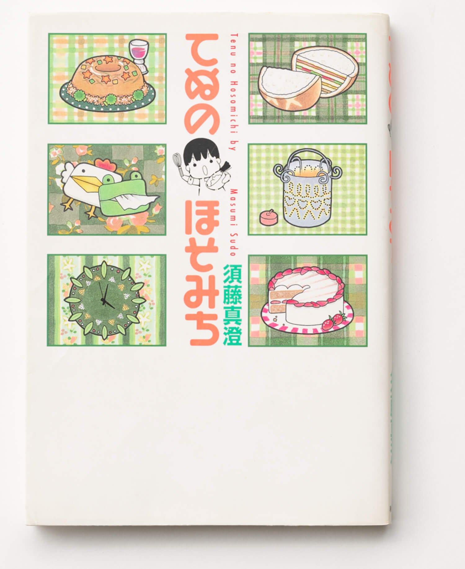 須藤真澄 著  秋田書店/1999年
