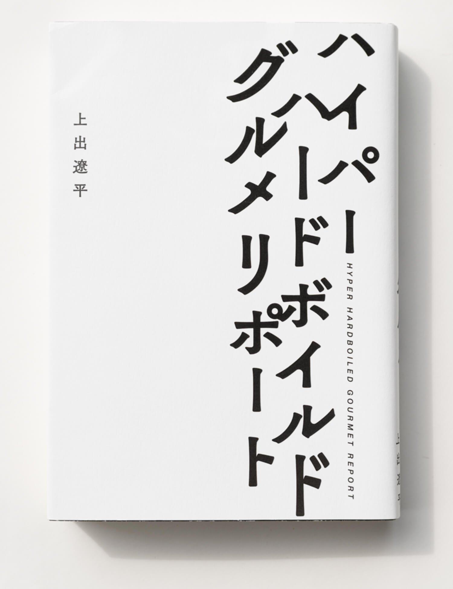 上出遼平 著  朝日新聞出版/2020年