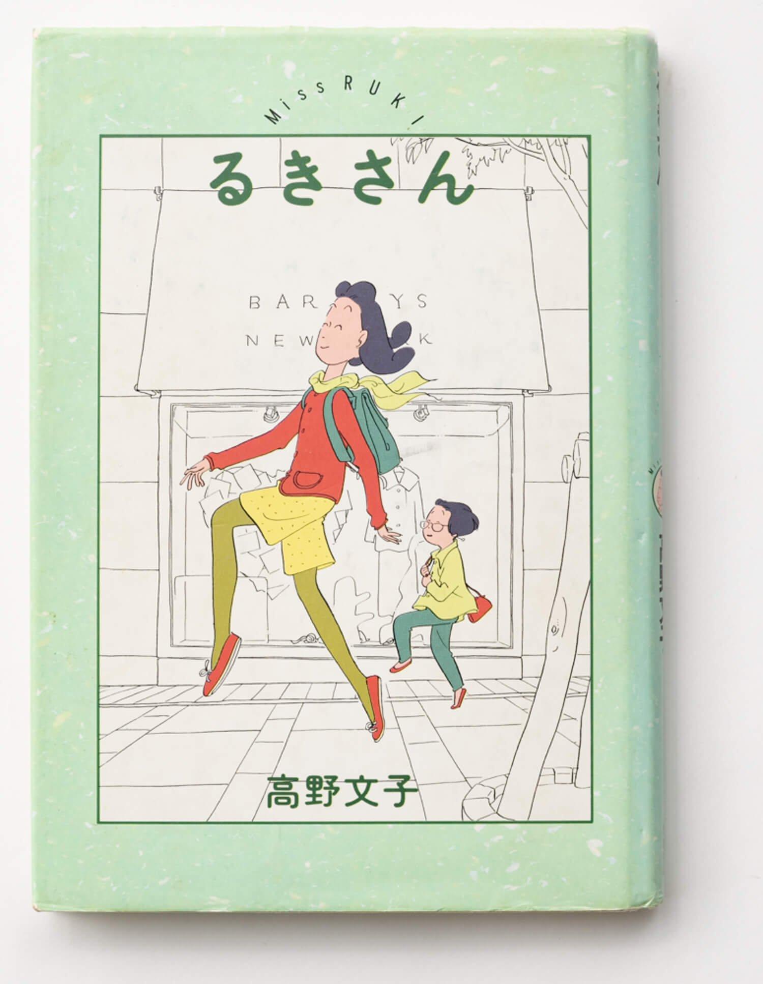 高野文子 著  筑摩書房/1993年