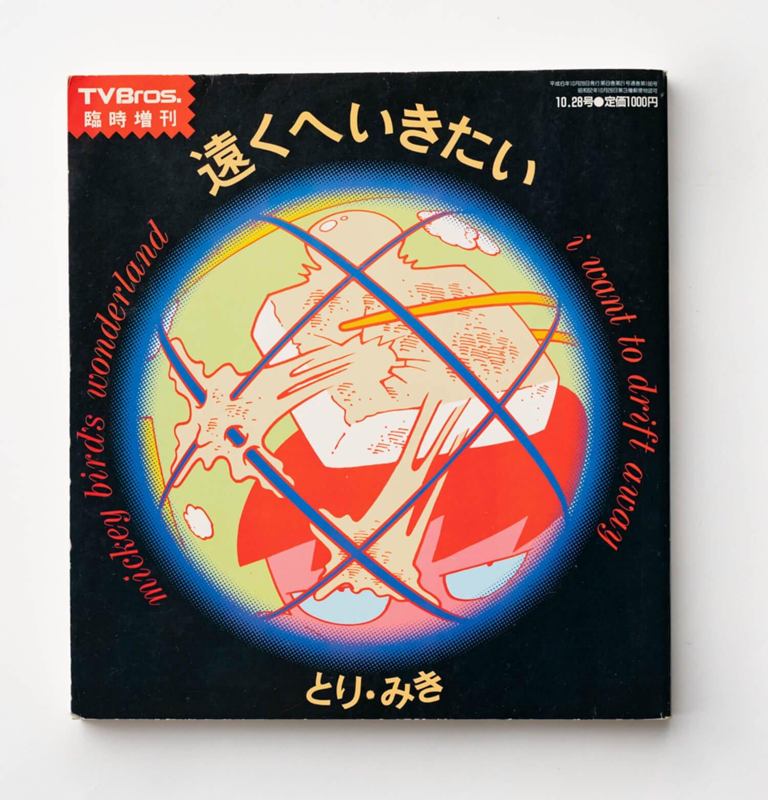とり・みき 著  東京ニュース通信社/1994年
