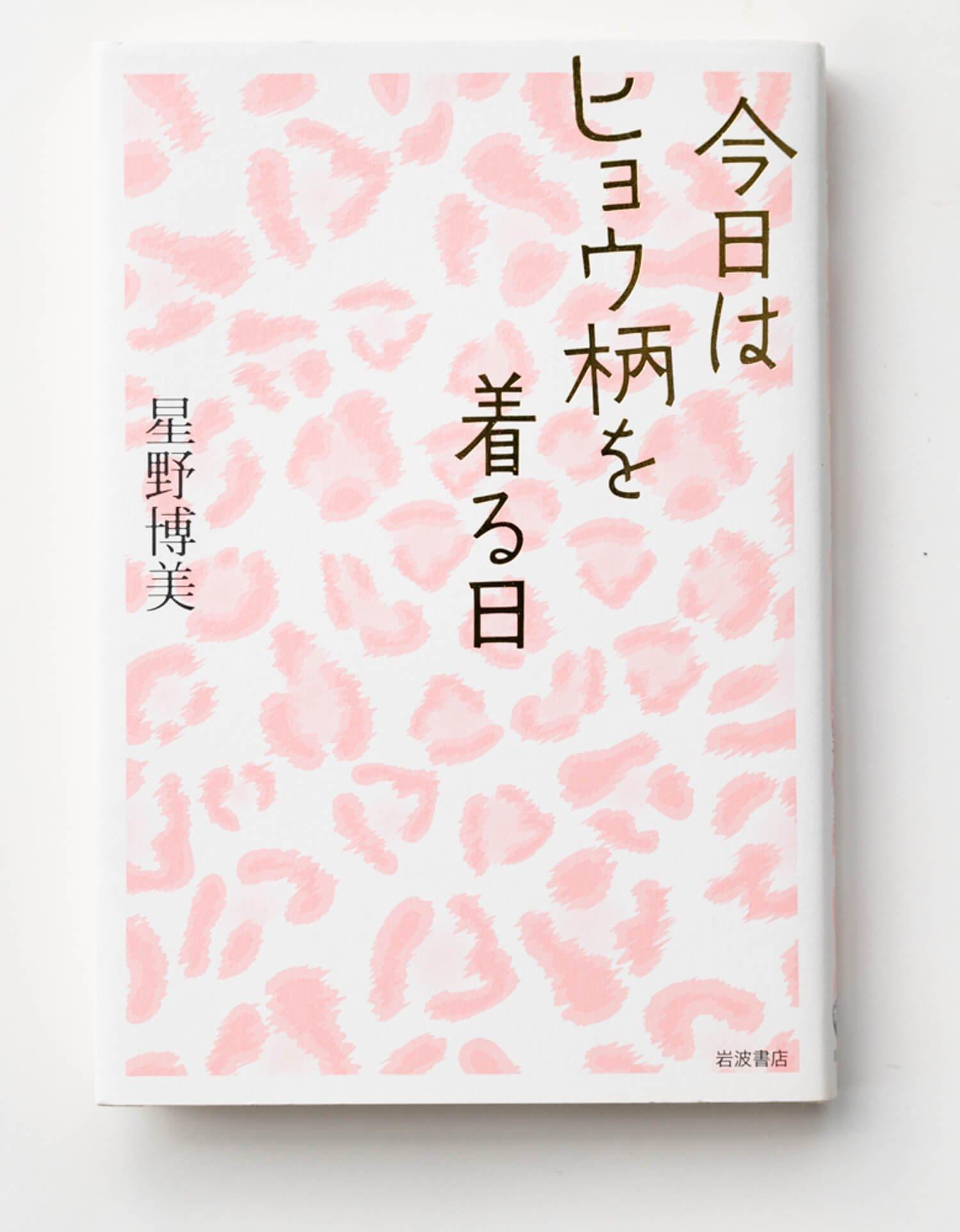 星野博美 著  岩波書店/2017 年