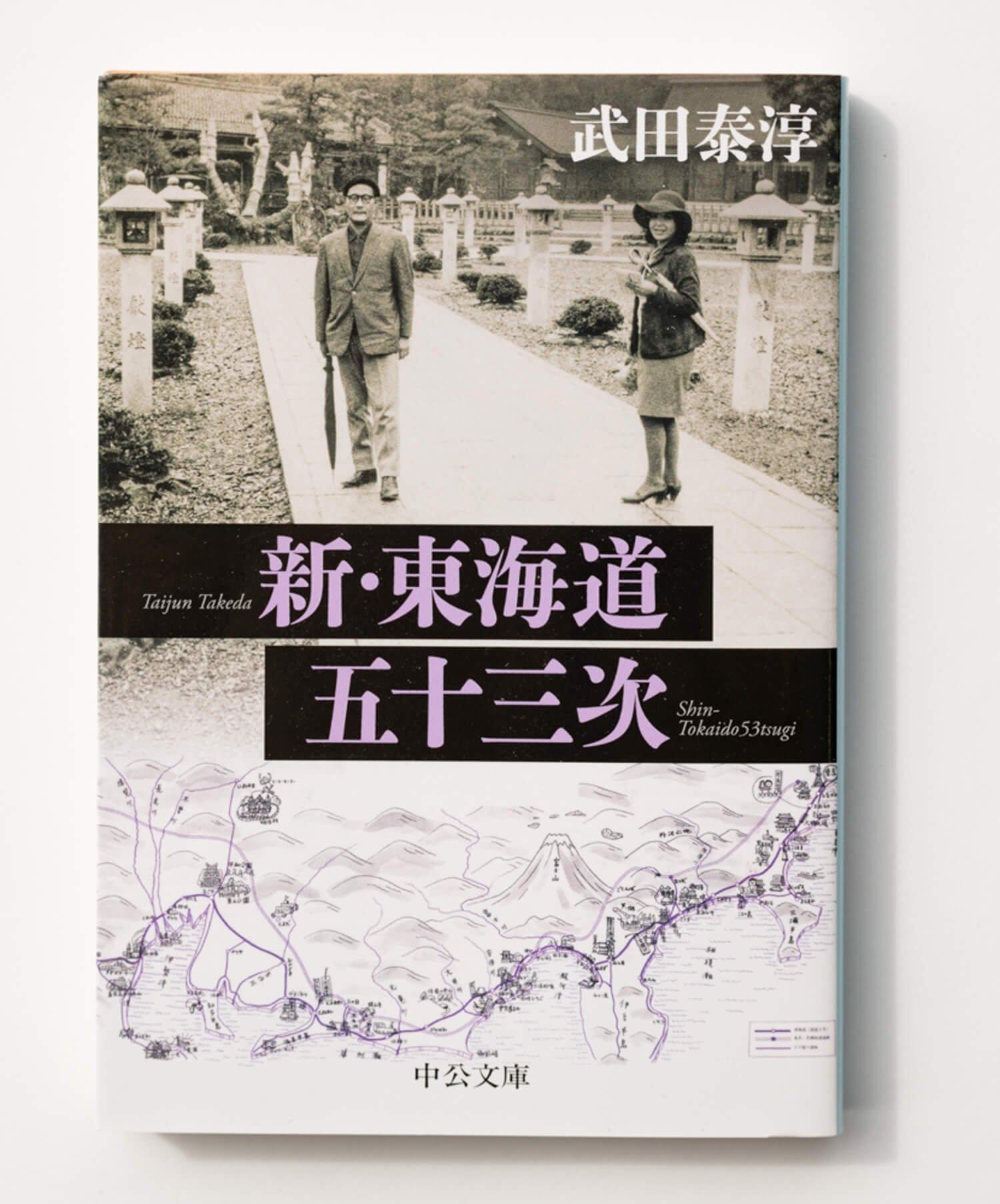 武田泰淳 著  中公文庫/2018年