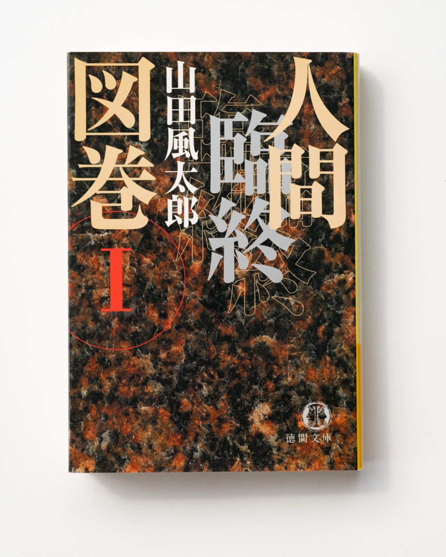 山田風太郎 著  徳間文庫/2019年