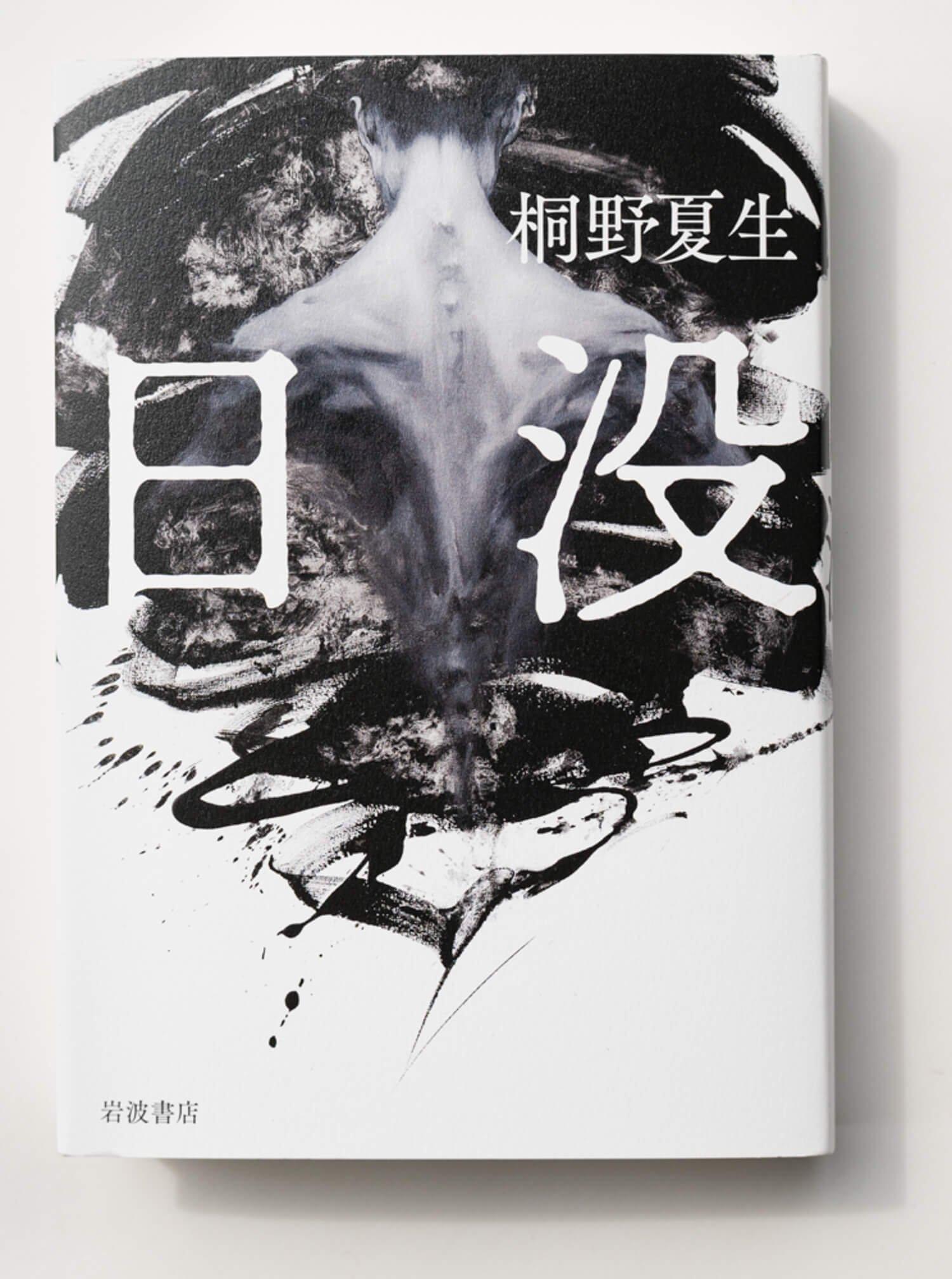 桐野夏生 著  岩波書店/2020年