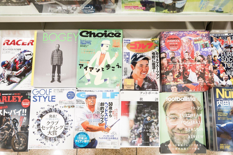 サッカー、ゴルフあたりからおしゃれ化の波が押し寄せているスポーツ雑誌。