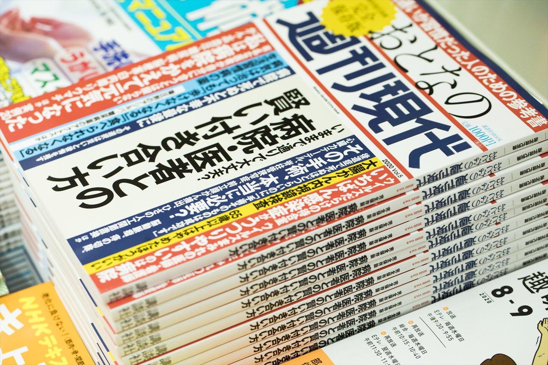 『おとなの週刊現代』(講談社)は高齢者のための情報が盛りだくさん。
