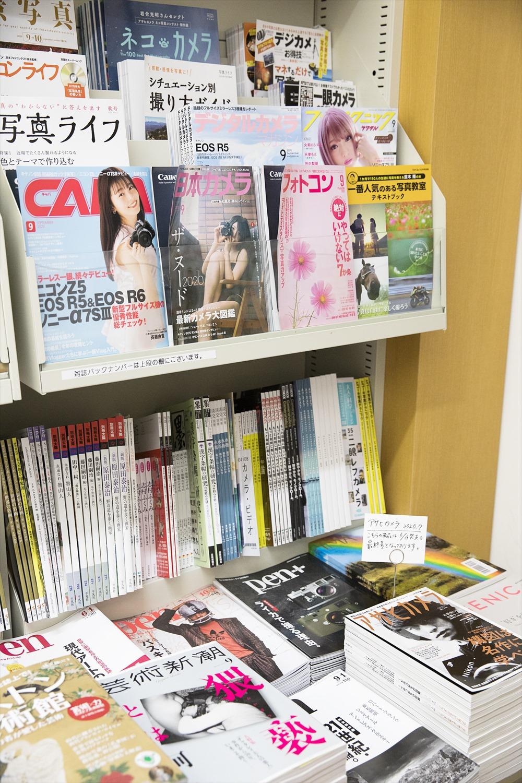 立ち読みの形跡を多見したカメラ雑誌。ヌード写真を見ているのでは、と邪推。