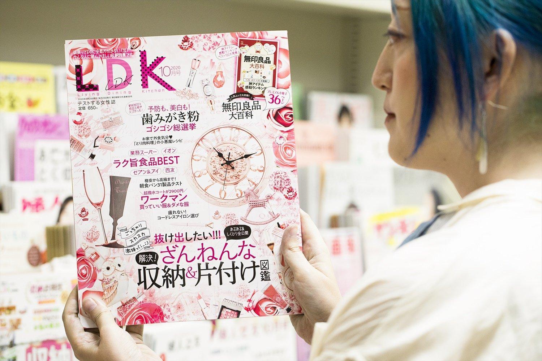 『LDK』(晋遊舎)が大好きな能町さん、表紙デザインで関連誌を見抜く能力が。