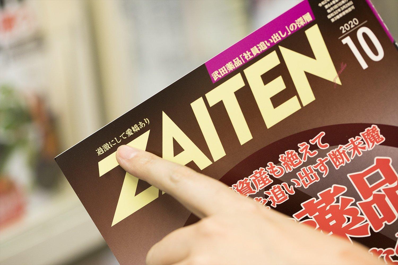 政財界スキャンダル誌『ZAITEN』(財界展望新社)のキャッチコピー「過激にして愛嬌あり」。