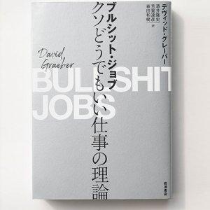 ブルシット・ジョブ ― クソどうでもいい仕事の理論