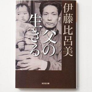 『父の生きる』