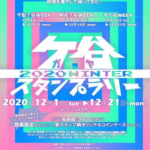 ガヤってなんだ!? 12月1日からJR東日本で「ガヤスタンプラリー」がスタート