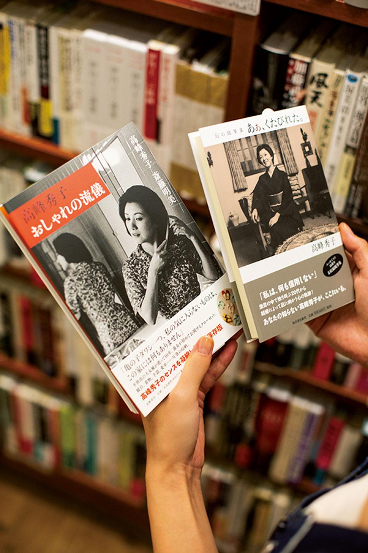 高峰秀子・斎藤明美著『高峰秀子 おしゃれの流儀』(筑摩書房)。憧れの先輩。
