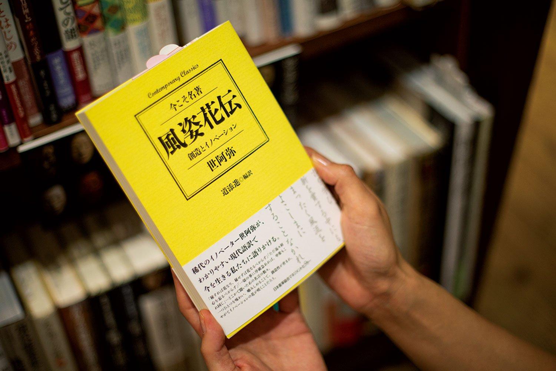 「立ち止まると読み返す」世阿弥著『風姿花伝』(写真は日本能率協会マネジメントセンター「Contemporary Classics 今こそ名著」シリーズ)。