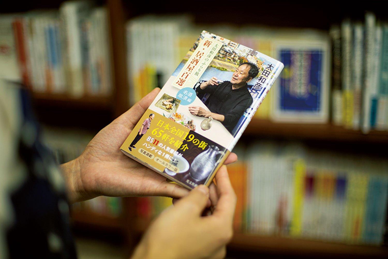 「いつか太田さんのようなありのままの大人になりたい」と秋元さん。『太田和彦のふらり旅新・居酒屋百選 名酒放浪編』(光文社新書)。