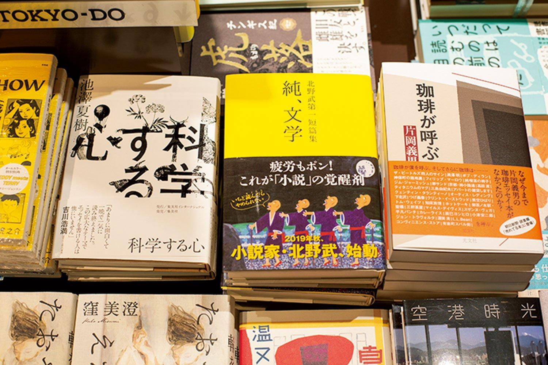 サイン本コーナーで一目ぼれした北野武著『北野武第一短篇集 純、文学』(河出書房新社)。帰り際にご購入。