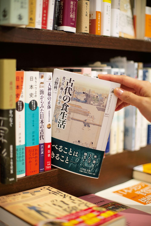 吉野秋二著『古代の食生活』(吉川弘文館)。「上野の『下町風俗資料館』によく行く」など、古いものには古代から昭和まで目がない。